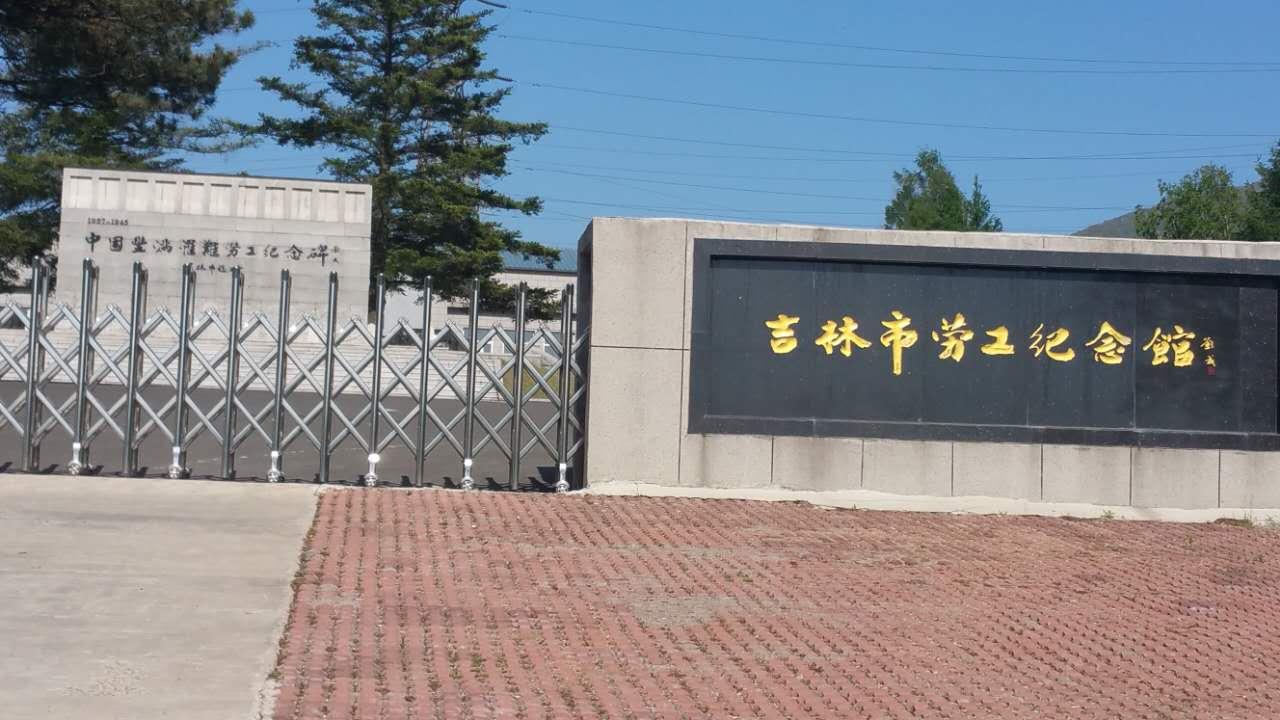 吉林市劳工纪念馆